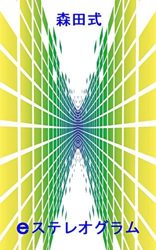 もっと進化したステレオグラムによる視力回復トレーニング: 手持ちのパソコンで簡単 目に良いシリーズ