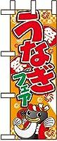 卓上ミニのぼり うなぎフェア No.9762(受注生産) [並行輸入品]
