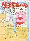 【Amazon.co.jp 限定】生理ちゃん 2日目 ぬいぐるみ&描き下ろしペーパー付