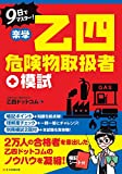 9日でマスター 楽学 乙四危険物取扱者 (楽学シリーズ)