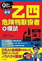 51vuGk6bIPL. SL200  - 危険物取扱者試験 01