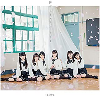 探せ ダイヤモンドリリー(Type-A)(DVD付)(オリジナルステッカー付)
