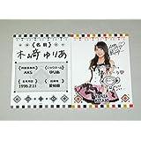 AKB48 サイン入り プロフィールカード 2016 木﨑ゆりあ 2種セット SKE48