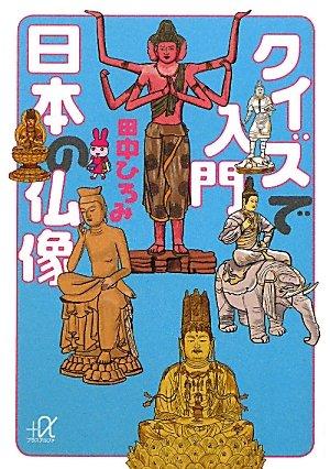 クイズで入門 日本の仏像 (講談社+α文庫)の詳細を見る