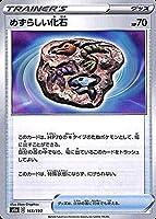 ポケモンカードゲーム剣盾 s4a ハイクラスパック シャイニースターV ポケモン めずらしい化石 ポケカ グッズ トレーナーズカード