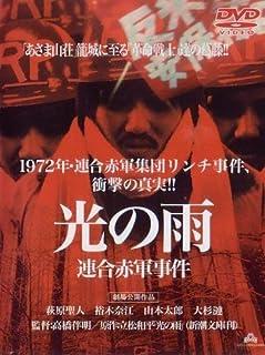 光の雨 連合赤軍事件 劇場公開作品 (レンタル専用版)