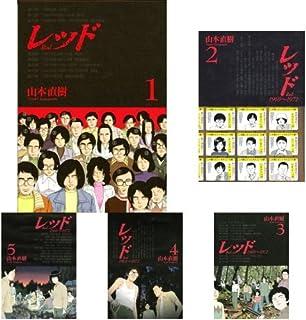 レッド (山本直樹) 1-8巻 新品セット