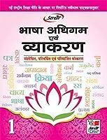 Bhasha Adhigam And Vyakran Class 1 - Hindi