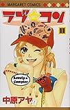 ラブ・コン 11 (マーガレットコミックス)