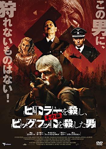 ヒトラーを殺し、その後ビッグフットを殺した男 [DVD]