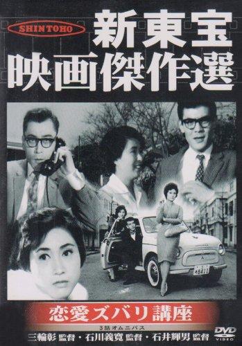 新東宝映画傑作選 恋愛ズバリ講座 [DVD]