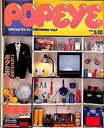 POPEYE (ポパイ) 1985年5月10日号 これだけは持っていたい!ボクたちのベーシック商品学