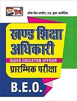 Puja Khand Shiksha Adhikari (BEO EXAM) Block Education Officer