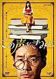 この声をきみに DVD-BOX[DVD]