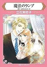 表紙: 魔法のランプ (ハーレクインコミックス) | 立花実枝子