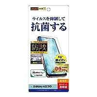 Galaxy A32 5G 液晶保護フィルム 指紋防止 光沢 抗ウイルス 抗菌 クリア 衝撃吸収 防指紋 全面 全面保護 衝撃吸収 防埃 液晶保護 フィルム 保護フィルム フィルム 液晶フィルム 保護シール ギャラクシー ギャラクシーA32 GalaxyA325G GalaxyA32 SCG08 s-in-7g730