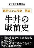 牛丼の戦前史: 東京ワンニラ史 前編