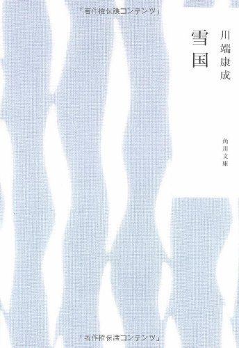 Snow Country (Kadokawa Bunko) (2013) ISBN: 4041008468 [Japanese Import]