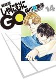 新装版 しゃにむにGO 14 (花とゆめコミックス)