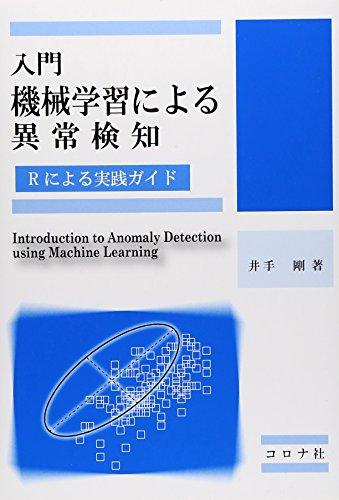入門 機械学習による異常検知―Rによる実践ガイド