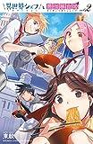 異世界シェフと最強暴食姫 2 (2) (少年チャンピオン・コミックス)