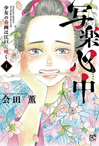 写楽心中 少女の春画は江戸に咲く (1) (ボニータ・コミックス) - 会田薫