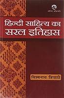 Hindi Sahitya Ka Saral Itihas [Paperback] [Jan 01, 2007] Vishwanath Tripathi