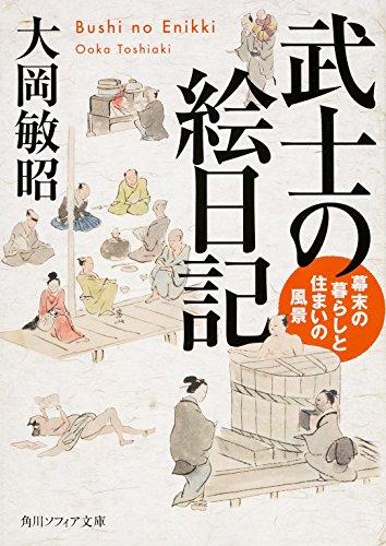 武士の絵日記 幕末の暮らしと住まいの風景 (角川ソフィア文庫)の詳細を見る