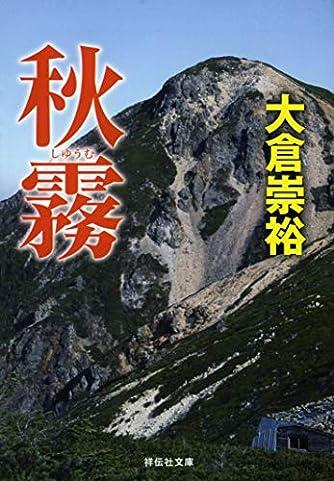 秋霧 (祥伝社文庫)