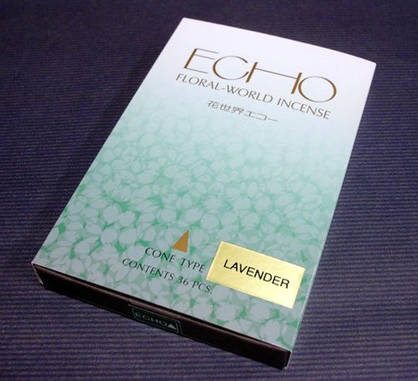すきほかにブリード香水香 コーンタイプ 花世界エコー ラベンダー 松栄堂 【お香】