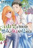 山奥で30日間・男4人×女1人の夏物語 (ダイトコミックス TLシリーズ 444)