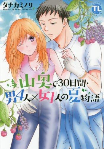 山奥で30日間・男4人×女1人の夏物語 (ダイトコミックス TLシリーズ 444)の詳細を見る