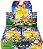特典5pack ポケモンカードゲーム ソード&シールド 拡張パック 仰天のボルテッカー BOX ピカピカ!ピカチュウ!プロモカードキャンペーン!