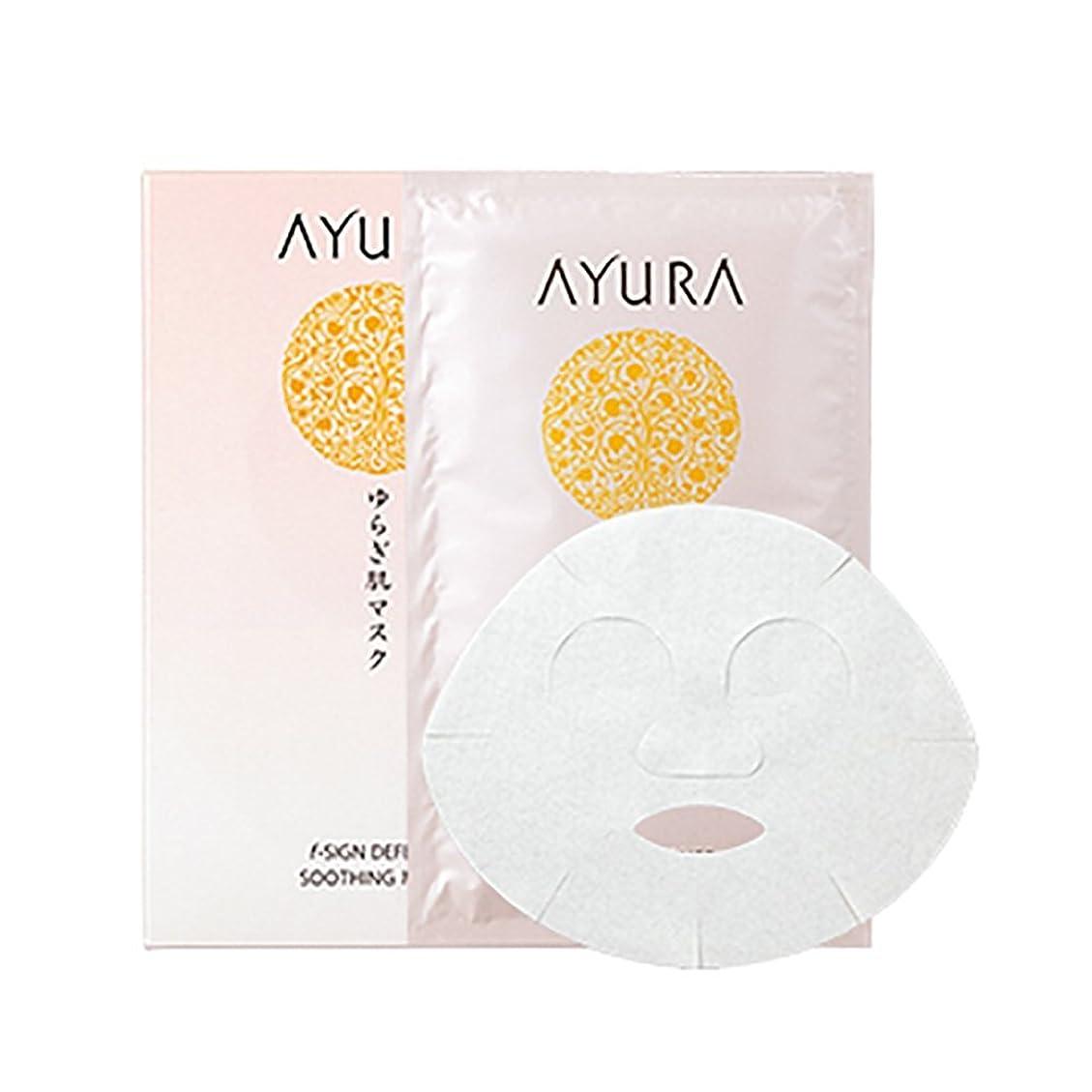 放散するスキッパー肌寒いアユーラ (AYURA) fサインディフェンス スージングマスク 17mL×7枚入 〈ゆらぎ肌 敏感肌用 マスク〉