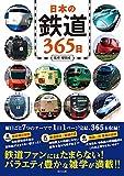 日本の鉄道365日