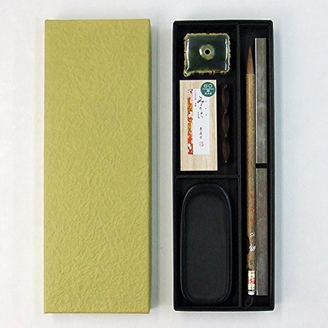 細字用 大人の書道セット 『豊 1』 7点 携帯にも最適 (硯箱の色:草)