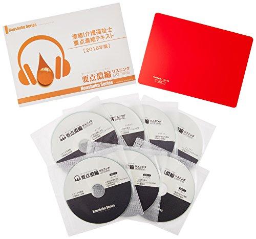 濃縮! 介護福祉士 (音声CD+テキストBOOK+速聴CD)(2018年度版) (要点濃縮リスニング)の詳細を見る