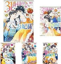 31番目のお妃様 1-5巻 新品セット