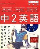 中2英語 新装版 (中学ニューコース参考書)