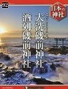 日本の神社 92号  大洗磯前神社・酒列磯前神社   分冊百科