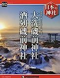 日本の神社 92号 (大洗磯前神社・酒列磯前神社) [分冊百科]