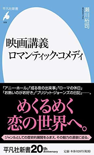 映画講義  ロマンティック・コメディ (938) (平凡社新書)