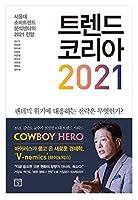 [韓国語한국어책] 트렌드 코리아 2021「トレンド·コリア2021」 韓国語の勉強/韓国小説/韓国語の本/韓国からの発送