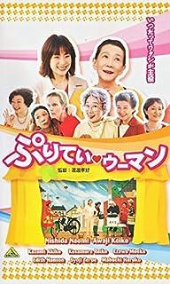 ぷりてぃ・ウーマン [VHS]