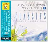 クラシック(1)癒しのアダージョ