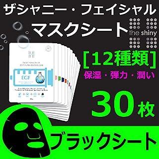 THE SHINY ザ シャイニー フェイシャル マスク シート 12種類ランダム 30枚入り Facial Mask Sheet 【 黒シート エッセンス 30ml 高保湿 マスクパック 韓国コスメ 】