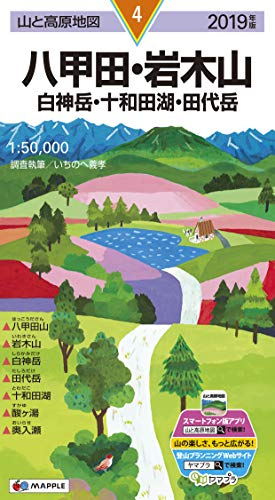 山と高原地図 八甲田・岩木山 白神岳・十和田湖・田代岳