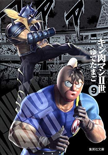 キン肉マン2世 9 (集英社文庫―コミック版)