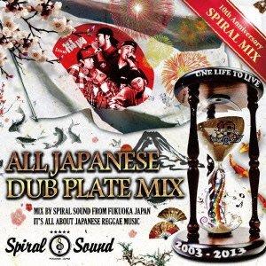 All Japanese Dub Mix-Spiral S0