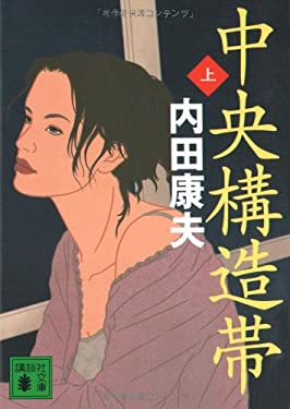 Chuo Kozo-tai (Vol. 1) [in Japanese Language]